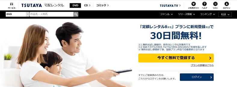 TSUTATA宅配のトップページ